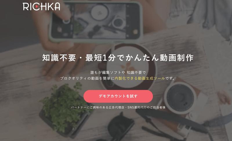 【動画作成】Webページの画像から超簡単に動画が作れる「RICHKA(リチカ)」