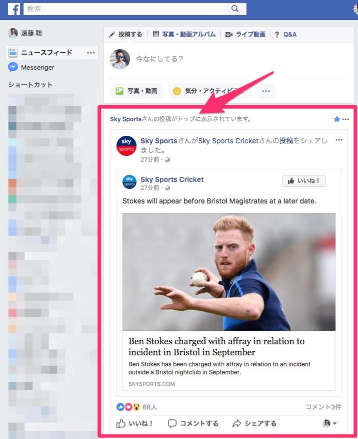 Facebookページの投稿をニュースフィードのトップに表示