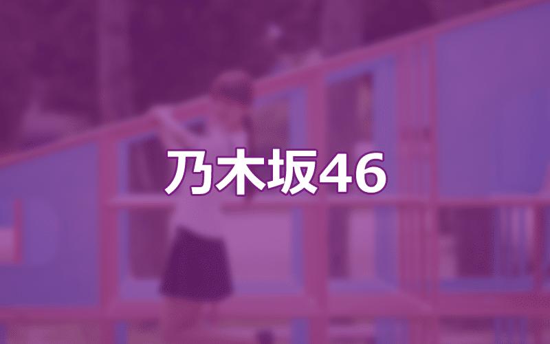 乃木坂46の写真集が爆売れ!乃木撮と生田絵梨花の写真集はSNSを使ったPR戦略が見事!