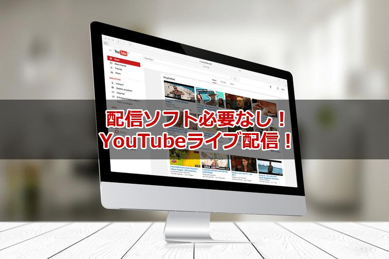 超簡単!YouTubeライブをPCの内蔵カメラを使って配信する方法