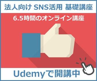 会社の売り上げに貢献するSNS活用 基礎講座