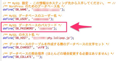 MySQLデーターベースのパスワードを新しいパスワードに書き換える