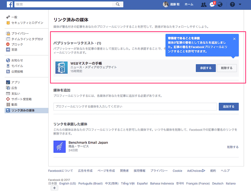 facebookのパブリシャーリクエスト
