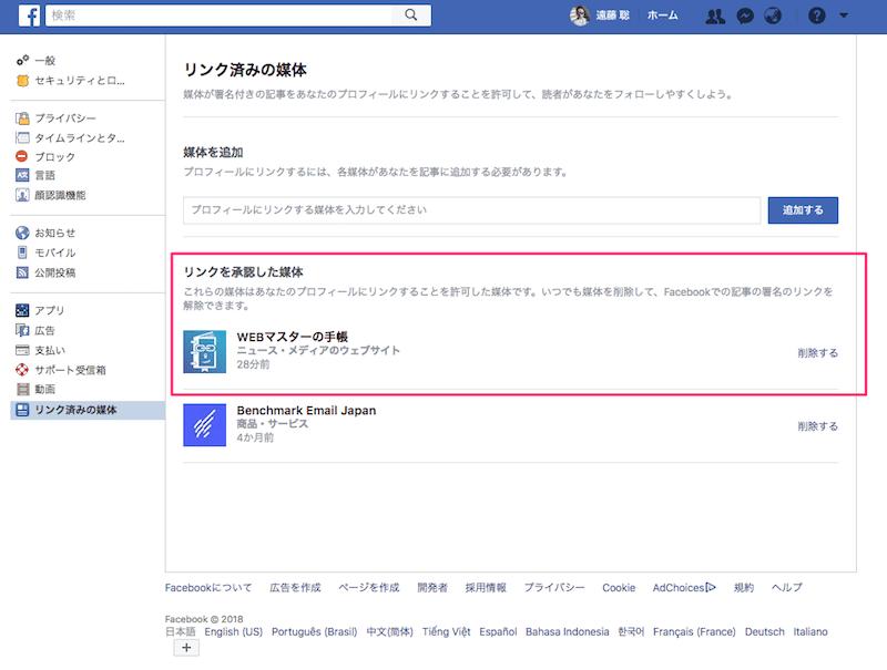facebookで個人アカウントへのリンクを許可する媒体の登録
