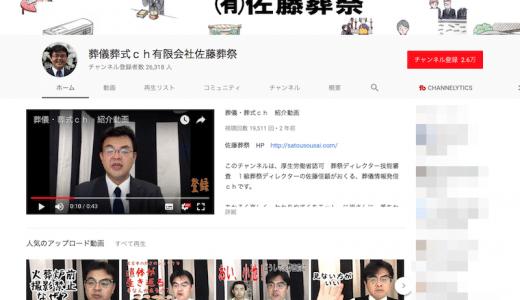 有限会社佐藤葬祭(葬儀会社)が中小企業のYouTube活用の参考チャンネルにオススメ!