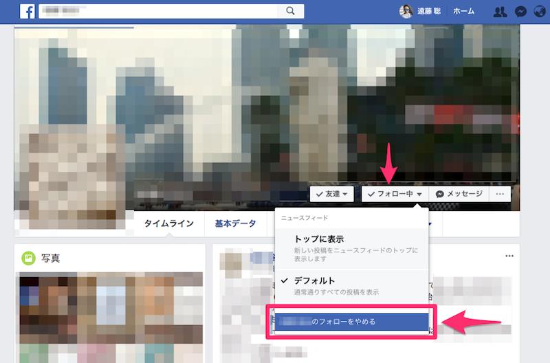 facebookでフォローをやめる
