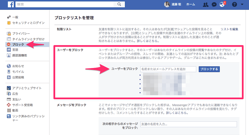 facebookで友達をブロックする