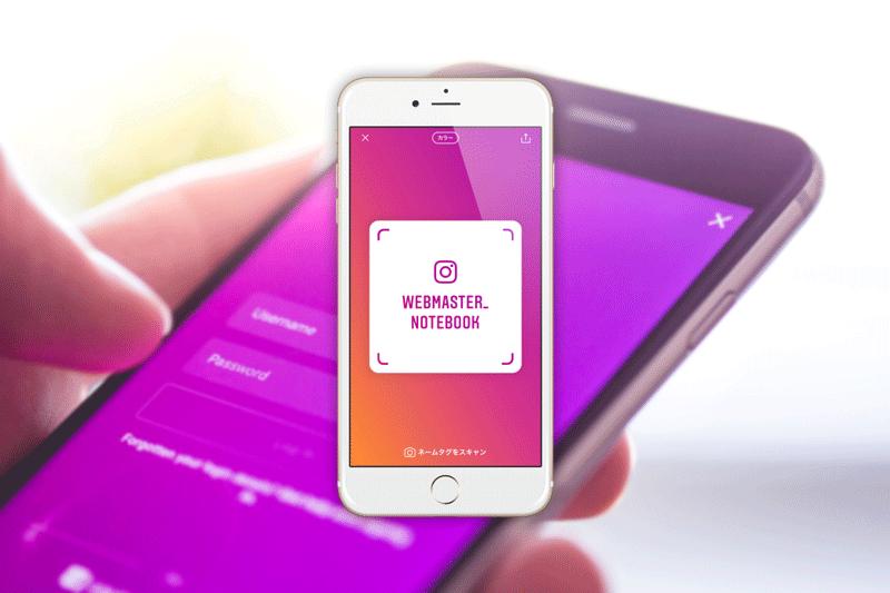 Instagramに新機能「ネームタグ」が登場!アカウントのフォロー用画像が簡単に作れるぞ!