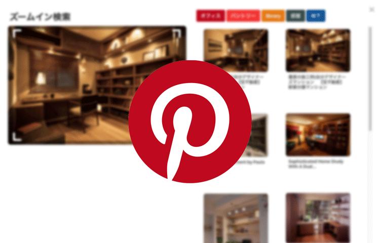 Pinterestは最強の写真検索ツール?!「ズームイン検索」が便利すぎる!