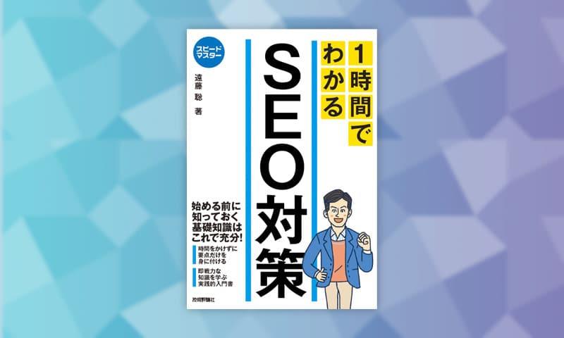 【お知らせ】1時間でわかるSEO対策が技術評論社より出版になります!