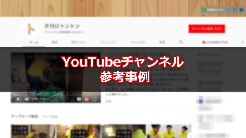 汚いのに気持ちいい!片付けトントンのYouTubeチャンネルが参考事例にピッタリ!