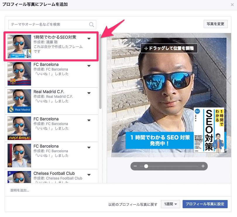 作成したFacebookのフレームを使って見る
