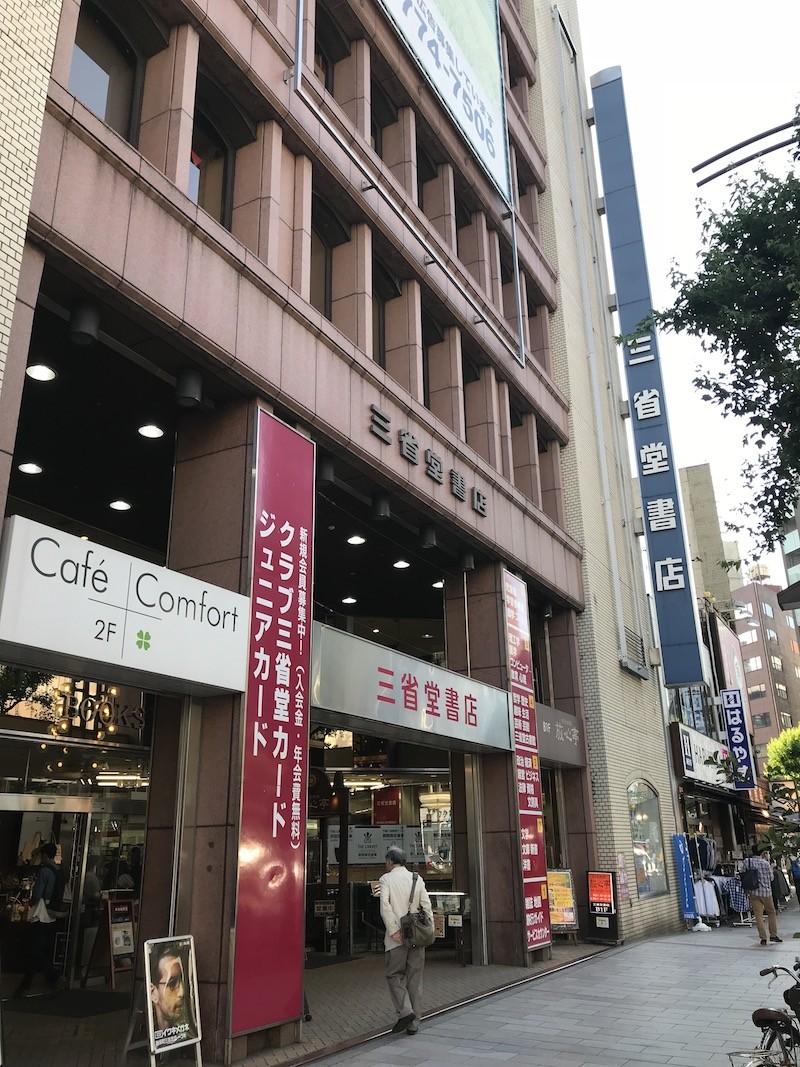 三省堂書店の神保町本店