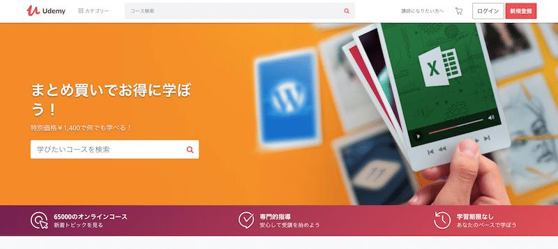 オンライン学習プラットフォームのUdemy