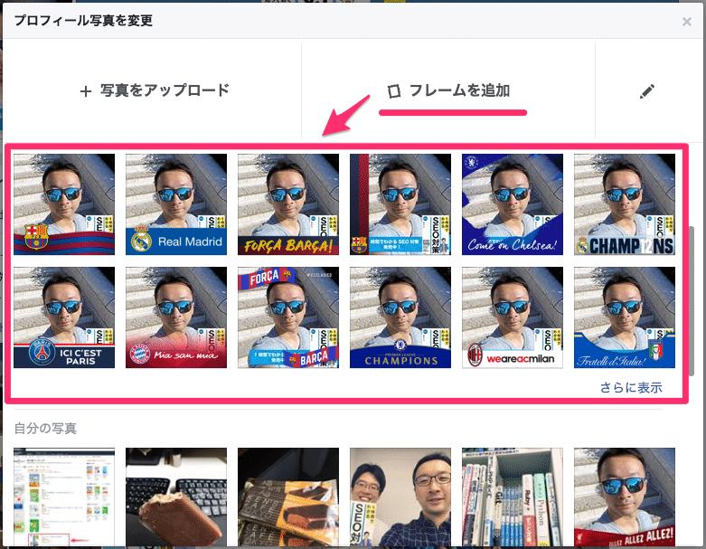 Facebookのプロフィール写真にフレームを追加する
