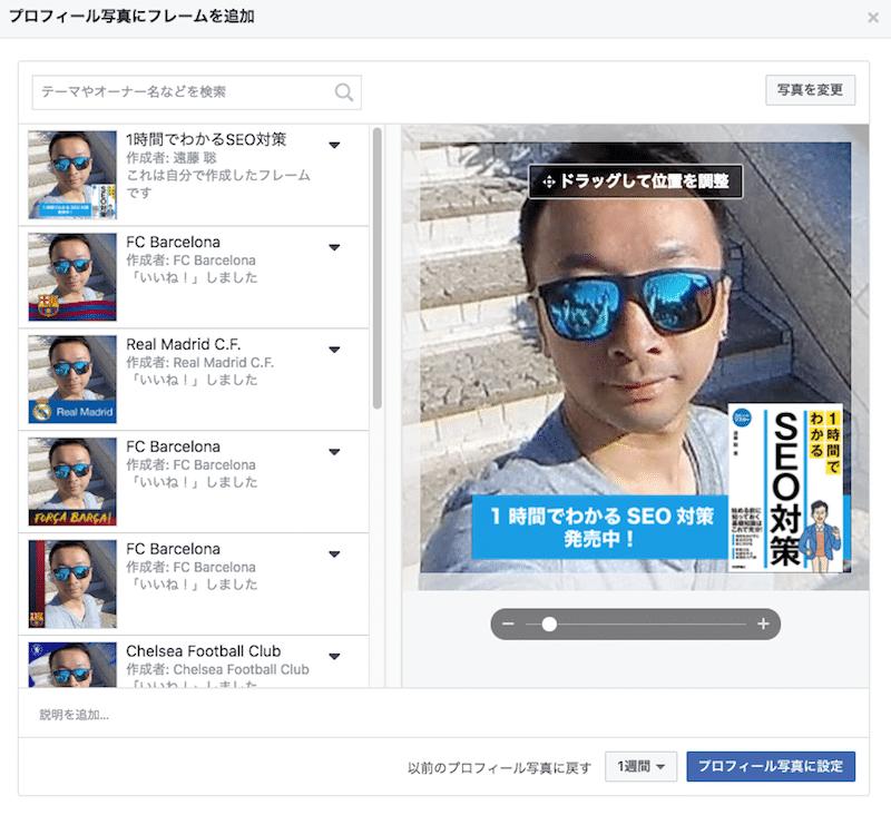 Facebookのプロフィールやカメラのフレームは驚くほど簡単に作れるよ!