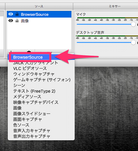 OBSでBrowserSourceを追加する