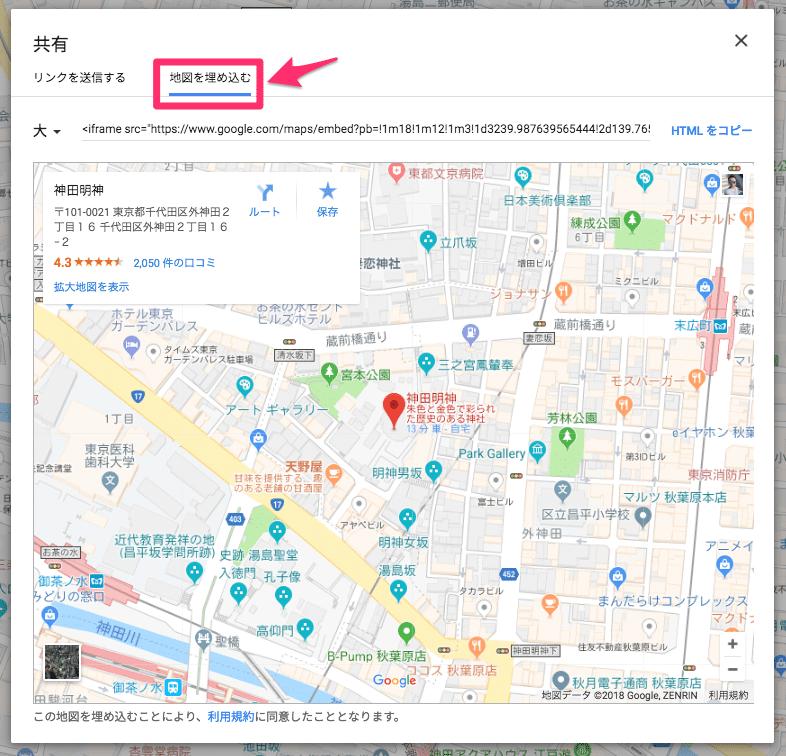 Googleマップを埋め込んでいる場合