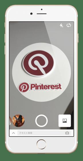 ボードのPinコード(Pinterestコード)の読み取り方2