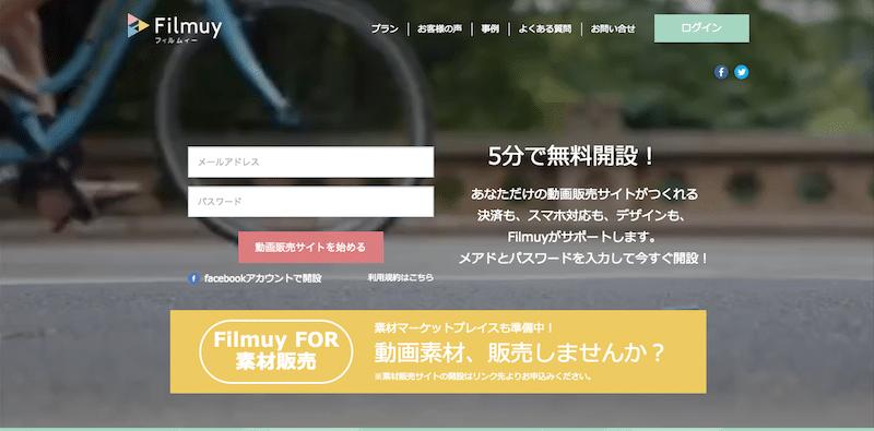 Filmuy(フィルムィー)