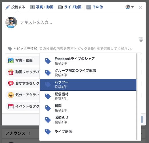 facebookグループで投稿にトピックを追加する