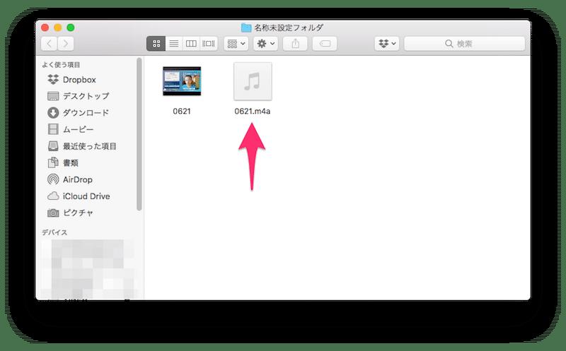 動画ファイルから音声ファイルが書き出される