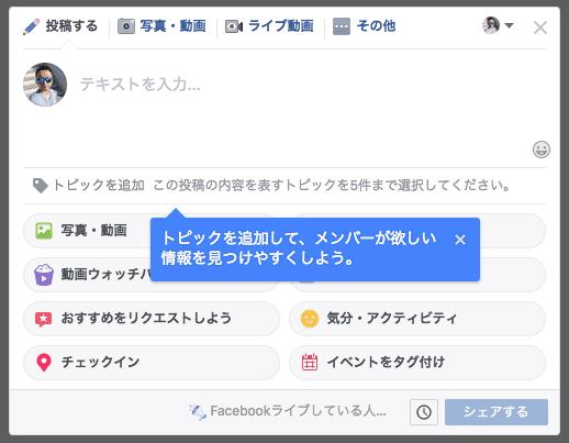 Facebookグループの投稿に「トピック」を付けられる