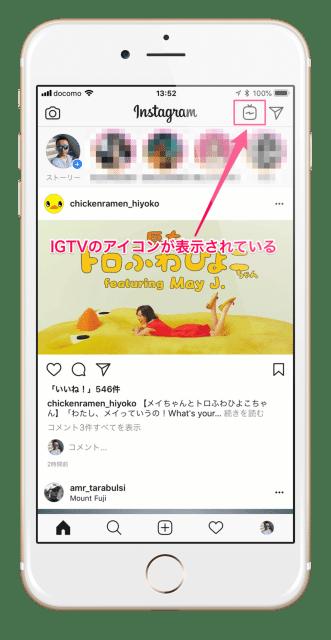 InstagramからIGTVの動画を視聴する