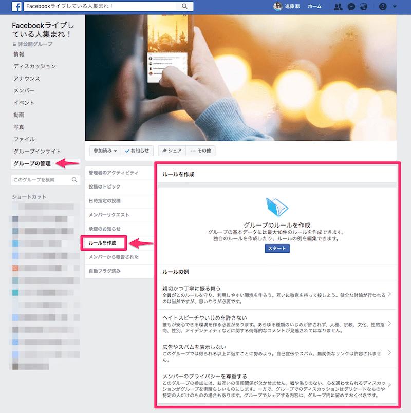 Facebookグループのルールを表記できる