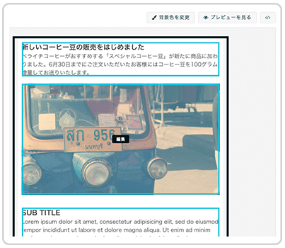 HTMLメールの作成と配信ができる