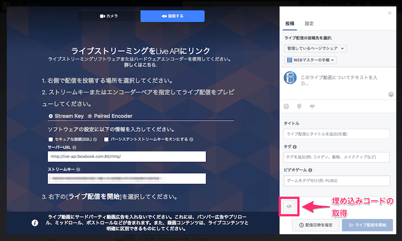 Facebookライブの投稿IDを取得する