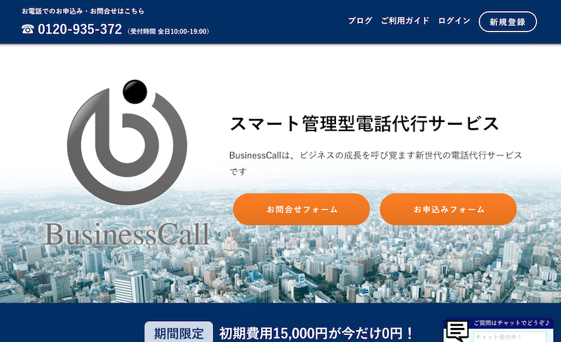 電話受付代行サービス「BusinessCall」