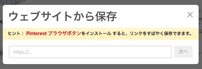ウェブサイト(URL)からピンする
