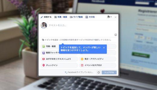 Facebookグループで投稿にタグ付けして探しやすくできる「トピック」が登場!