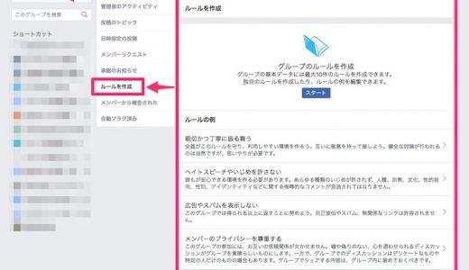 Facebookグループの「ルール」を作成できる新機能が登場!