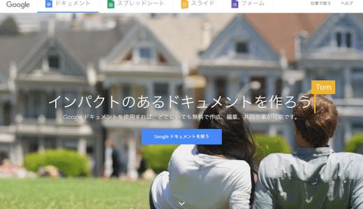 Googleドキュメントから写真や画像をダウンロードする方法