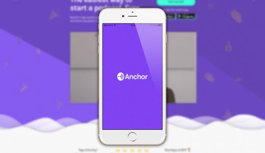 音声メディアを始めるなら「Anchor」がオススメ!複数サービスに自動でポッドキャスト配信ができる!Apple podcastもSpotifyも対応!