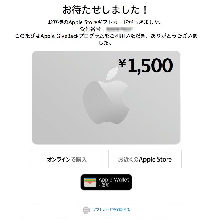 下取りの支払いはApple Storeのギフトガード