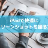 iPadでタップだけで画面のスクリーンショットを撮る方法