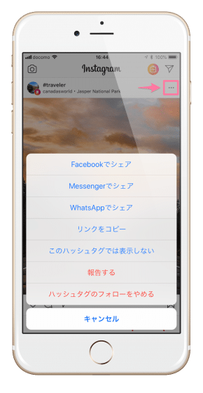 InstagramでSNSにシェアをする