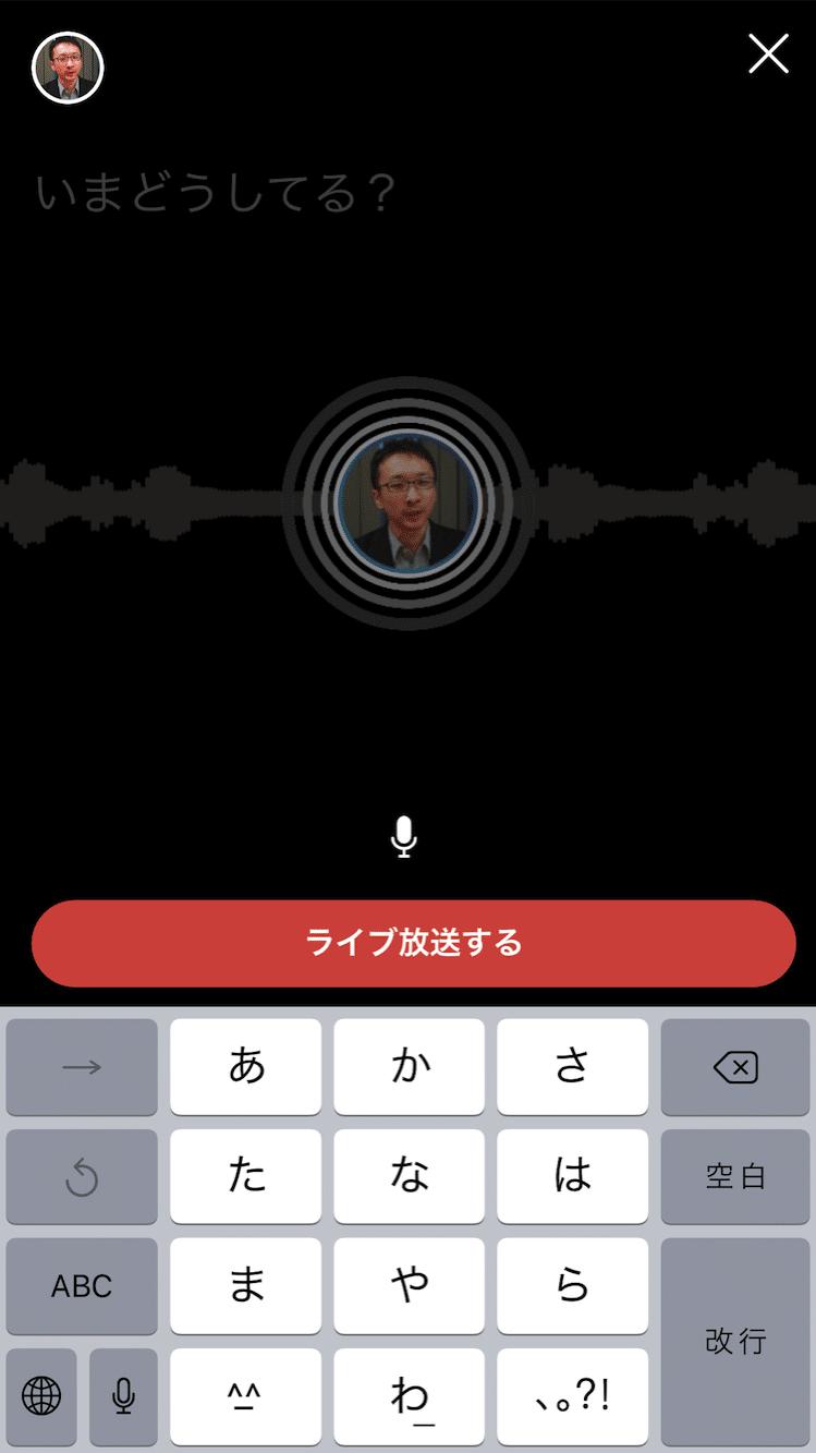 Twitterで音声のみのライブ配信をする方法3