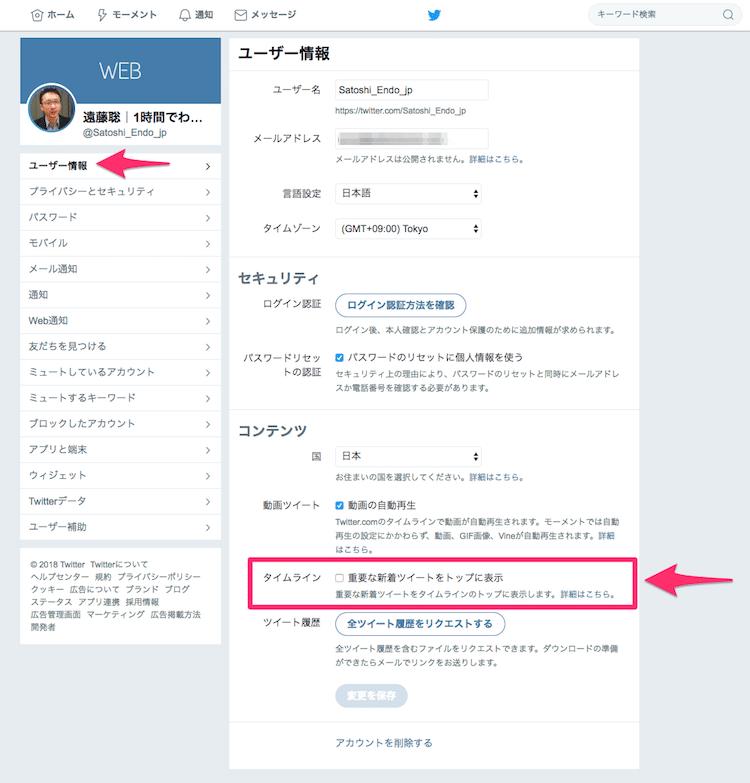 PCブラウザで重要な新着ツイートをトップに表示をオフにする