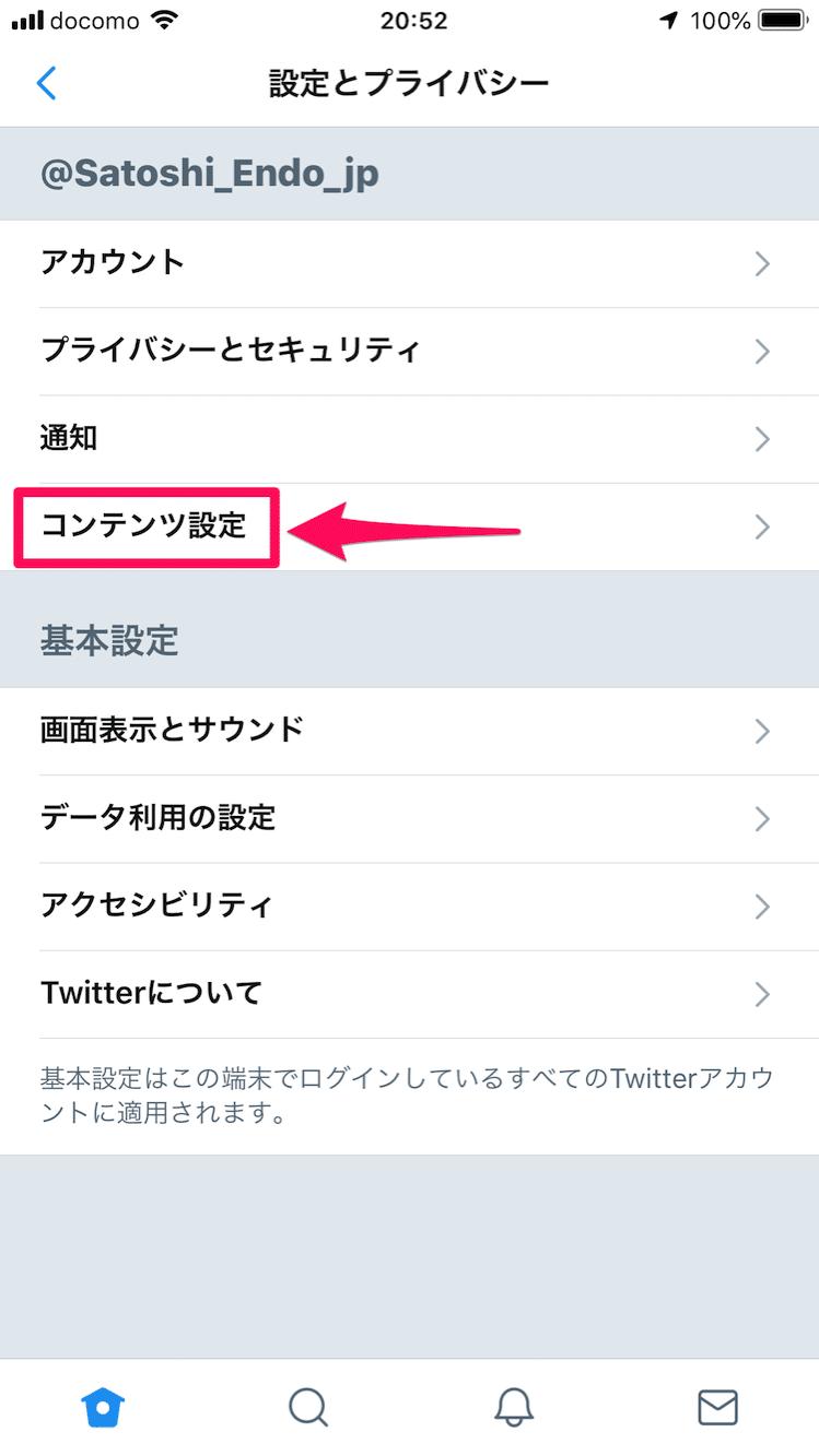 重要な新着ツイートをトップに表示をオフにする2