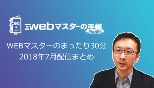 【雑談】WEBマスターのまったり30分 2018年7月の配信まとめ