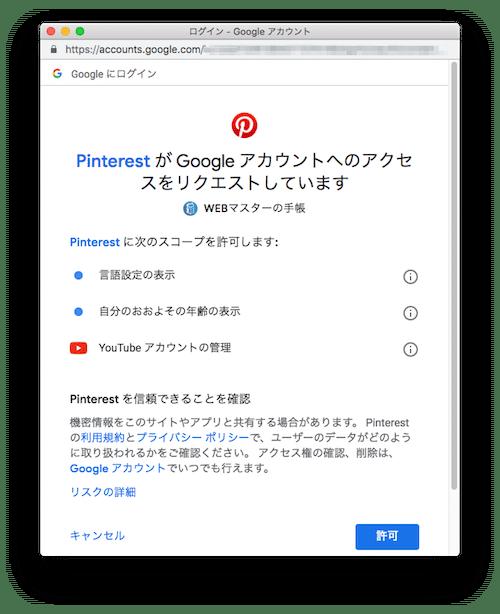 PinterestでYouTubeへのアクセスを許可する