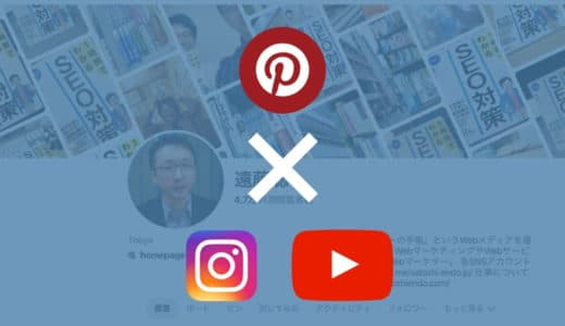PinterestとInstagramやYouTubeを紐付けて、ピンにアカウント表示ができるようになったよ!