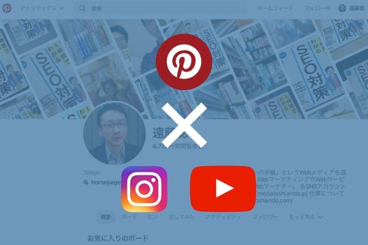PinterestとInstagramやYouTubeを紐づけて、ピンにアカウント表示ができるようになったよ!