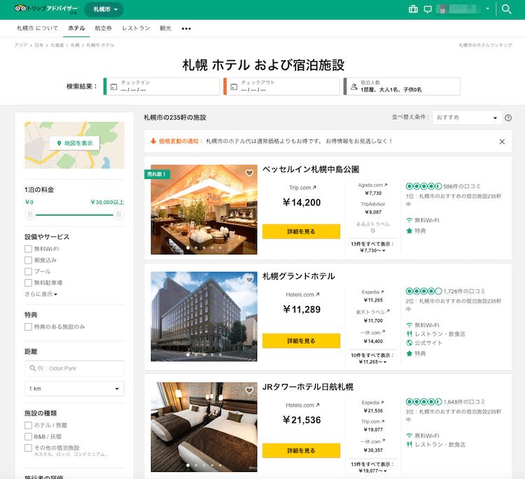 トリップアドバイザーでホテルを比較する