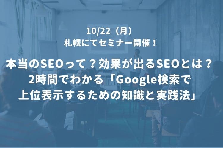 【札幌 10/22】2時間でわかる「Google検索で上位表示するための知識と実践法」セミナーでお話しさせて頂きます!