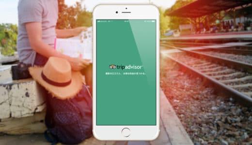 トリップアドバイザーが「トラベルフィード」を発表!ソーシャルプラットフォームに進化か?!